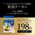 クーポンで198円 サプリ サプリメント DHA EPA オメガ3 αリノレン酸 亜麻仁油 エゴマ油...