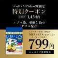 サプリ サプリメント オメガ3 DHA EPA オメガ3 αリノレン酸 亜麻仁油 エゴマ油配合 贅沢...