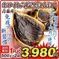黒にんにく 青森産ホワイト六片使用 1kg (500g×2袋) 食品  国華園