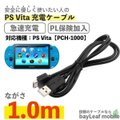 PS Vita PCH-1000 プレイステーションVITA 充電ケーブル 急速充電 高耐久 断線防...
