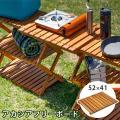 アカシア フリーボード 52 棚用フリーボード 木製 おしゃれ アウトドア キャンプ 送料無料 un...