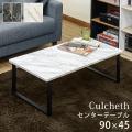 センターテーブル リビングテーブル Culcheth 90cm幅 MBK/MWH 送料無料 utk1...