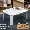 折脚テーブル センターテーブル リビングテーブル PARKER 70×50 BR/MWH/NA/VB...