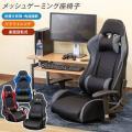 メッシュゲーミングチェア 座椅子 ゲーミングチェア オフィスチェア在宅勤務 BK/BL/GR/RD ...