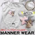 まるで服を着ているようにオシャレ! 普段着でもオシャレに決まるデザイン☆ 散歩等でのマーキング対策や...