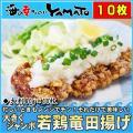 大きくジャンボ 若鶏竜田揚げ 大判80g×10枚 レンジでチンの簡単調理 龍田 たつた 肉 惣菜 お...