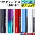 アイコス 互換機 iQOS 互換 HITASTE P6 互換品 加熱式タバコ 電子タバコ 加熱式電子...