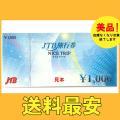JTB旅行券 1000円券×1枚〜 ■美品 ※商品の発送は大阪からとなります。 ■無料でビニール梱包...