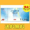 JTB旅行券1000円券です。 ■最新柄 ■買取品になります。  ※商品の発送は大阪からとなります。...