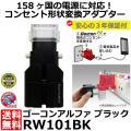 【メール便 送料無料】 ロードウォーリア RW101BK ゴーコンαブラック 【即納】