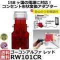 【メール便 送料無料】 ロードウォーリア RW101CR  ゴーコンαレッド 【即納】