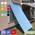 日よけ サンシェード Resort カラーメッシュ 幅30〜92cm×丈30〜92cm