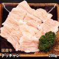 国産牛 上ホルモン テッチャン (大腸) 200g 牛ホルモン 焼肉 バーベキュー BBQ 牛肉 焼...