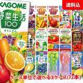 ◆内容量 200ml×72(季節限定商品は195ml)  ◆賞味期限 野菜菜生活100オリジナル・ベ...