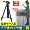 三脚 ビデオカメラ  129cm コンパクト 軽量 一眼レフ  発表会 お遊戯会 記念日 運動会