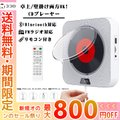 送料無料 卓上CDプレーヤー 卓上&壁掛け式 ポータブル CDラジオ HiFi高音質 Bluetoo...