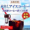 コーヒーギフトにもおすすめ 商品内容 一流ガラスメーカーハリオ社製 水出し珈琲ポット MCPN-14...