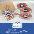 田沢湖放牧豚のギフトセット 生ハム40g×3パック・ベーコン100g・ソーセージ3本セット