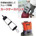 ◇ スーツケースベルト 説明 ◇ ● スーツケースやキャリーバックの上に乗せた荷物が落ちないように固...