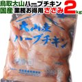 数量限定 特売 大山産ハーブチキン ササミ 2kg 国産 鶏肉 とり肉 鳥肉 肉 チキン    訳あ...