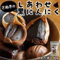名称:にんにく加工食品 原材料名:にんにく(香川県産) 内容量:40g 賞味期限:製造から約1年 保...