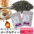 アッサム紅茶をメインにした香ばしいベース・ブレンド。つやっとしたダークなメープル・シロップをイメージ...