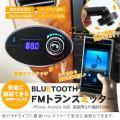 FM トランスミッター ワイヤレス Bluetooth ブルートゥース iPhone6S iPhon...