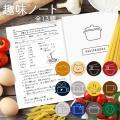趣味ノート Hobby note 記録 パン ペット ラーメン 映画 美術館 レシピ 野球 カレー ...