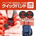 【商品特徴】 荷物固定に便利!クイックバンド2本セットです。 ベルト素材はナイロン、バックルは606...