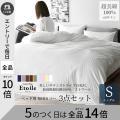 ■販売 スリープテイラー(sleeptailor)  ■商品名 etoile(エトワール)布団カバー...