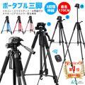 三脚 ビデオカメラ三脚 スマホ三脚 アルミ製 カメラ用 3Way雲台 コンパクト 3段階伸縮 170...