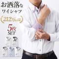 ワイシャツ メンズ 5枚セット 長袖 Yシャツ デザインにこだわった長袖ワイシャツ 形態安定 ビジネ...