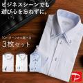 ワイシャツ 3枚セット 長袖 Yシャツ 形態安定 送料無料 メンズ ドレスシャツ Yシャツ 紳士用 ...