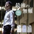 長袖ワイシャツ3枚セット メンズ ワイシャツセット 紳士用 スリム ノーマル 綿混素材 形状記憶 透...