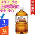 からだすこやか茶W 特保・健康茶 1050ml ペットボトル 【 1ケース × 12本 】 送料無料...