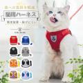 猫 ハーネス リード付 ペット 服 ウェアハーネス 胴輪 キャット ドッグ メッシュ 送料無料