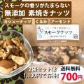 燻製ナッツ 無塩  燻煙薫る スモークナッツ(素焼き)