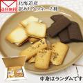 ■商品内容:訳ありクッキー 2種セット ・訳ありクッキー 120g×2袋 ※割れ・欠けなど、見た目の...