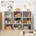 iris_coupon カラーボックス 収納ボックス 3段 2個セット CX-3 アイリスオーヤマ ...