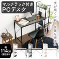 パソコンデスク デスク おしゃれ テーブル テレワーク 在宅勤務 収納棚付き 収納 机  RTPCD...