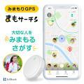 IoT Bank 見守りGPS まもサーチ 子供 見守り 探す GPS 迷子防止 アプリ iPhon...