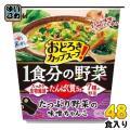 アサヒグループ食品 おどろき野菜 ボリューム野菜のはるさめスープ ちゃんぽん 48個 (6個入×8 ...