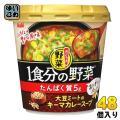 アサヒグループ食品 おどろき野菜 1食分の野菜 大豆ミートのキーマカレースープ 48個 (6個入×8...