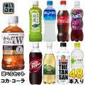 【送料無料】(全国一律) 【一個あたり 122円(税抜)】 コカコーラ製品 からだすこやか茶W+50...