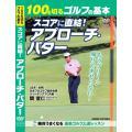 100を切るゴルフの基本 スコアに直結! アプローチ・パター (DVD) CCP-8030-CM