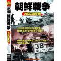 朝鮮戦争 攻防38度線 /  (DVD) TMW-071-CM