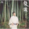 五木ひろし 股旅 旅鴉 / 五木ひろし (CD)TKCI-70201