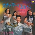 スナッキーで踊ろう / 海道はじめ (CD-R) VODL-33509-LOD