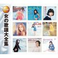 女の歌謡大全集 (2CD) WCD-613