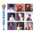 想い出の流行歌 女の望みベスト30 (2枚組CD) WCD-697-KEEP